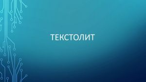 Текстолит